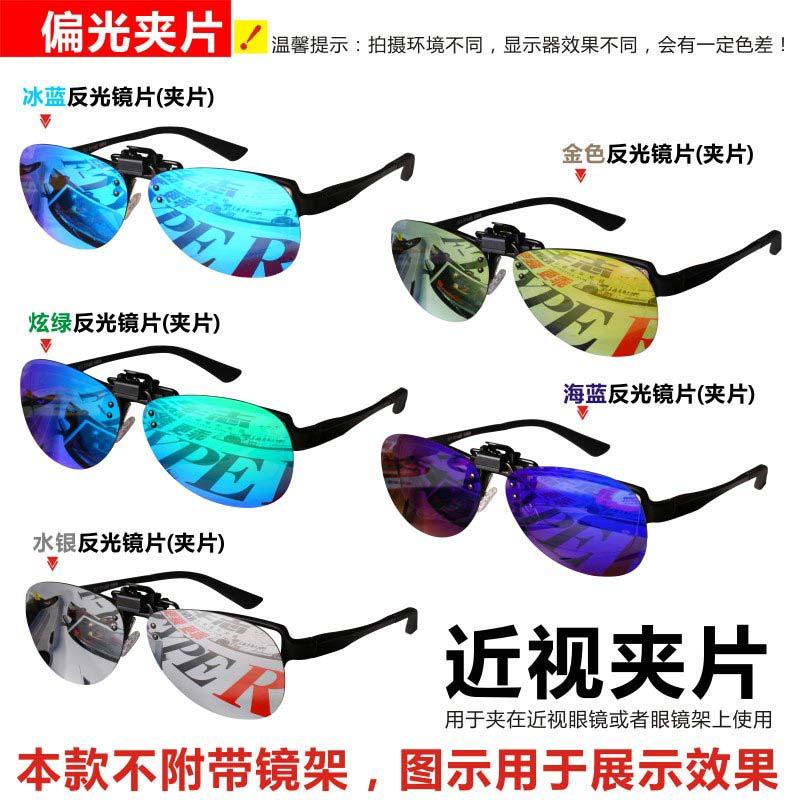 偏光太阳镜夹片式近视墨镜男士潮流变色夜视镜开车专用蛤蟆眼镜女