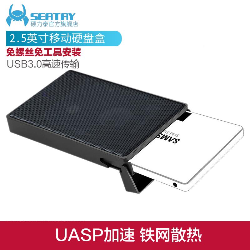 碩力泰2.5英寸SATA3串列埠行動硬碟盒子筆記本USB3鋁金屬鐵板9.5MM硬碟盒殼固態機械硬碟保護盒外接讀取外接盒