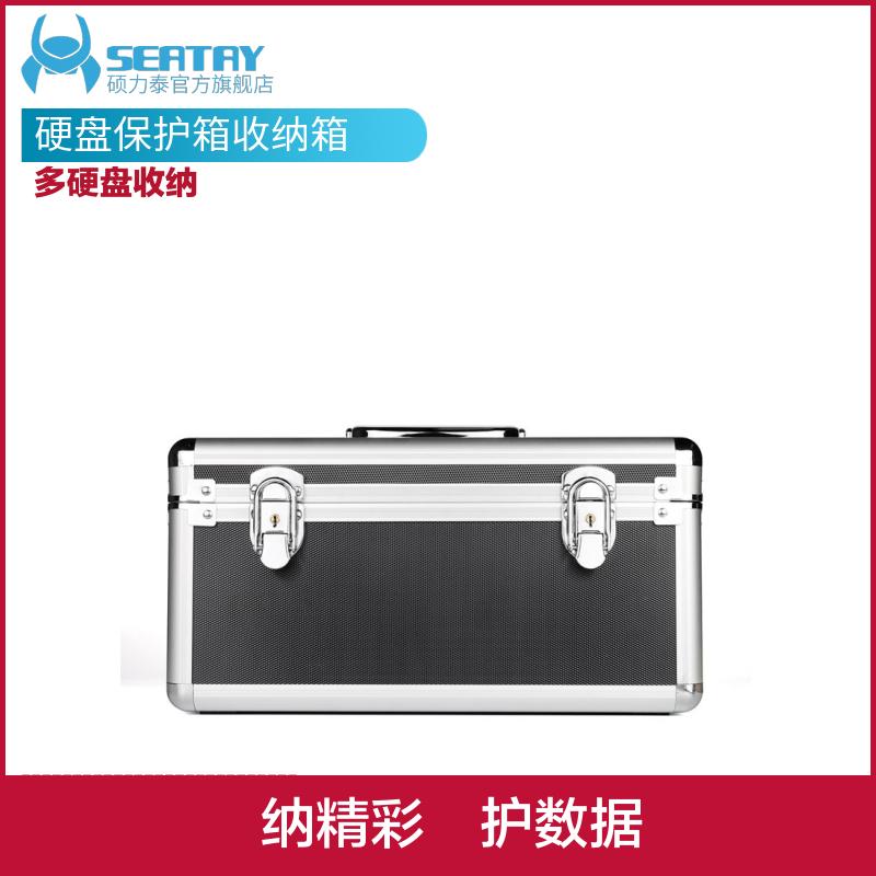 碩力泰硬碟保護箱收納箱安全箱10塊硬碟收納盒安全鎖多用防振硬碟箱收納箱鋁合金框架箱工具箱硬碟箱子包郵