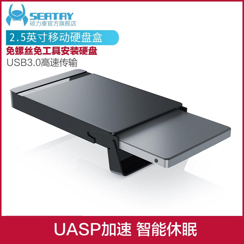 碩力泰USB3.0行動硬碟盒固態硬碟盒2.5英寸SSD膝上型電腦外接盒子殼讀取電腦外接高速SATA保護殼通用外殼