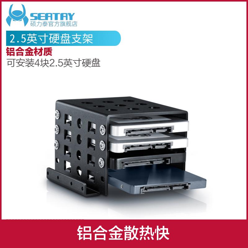 碩力泰2.5英寸硬碟支架2.5轉3.5筆記本SSD固態機械擴充套件內建鋁合金硬碟托架硬碟盒支架托架主機托架筆記本硬碟