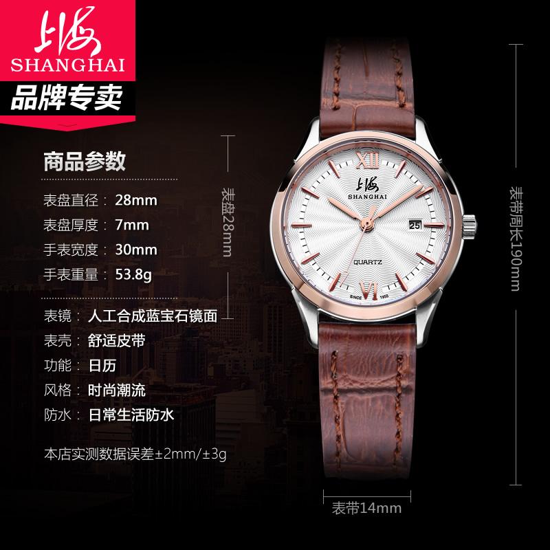 石英表女上海牌手表精钢防水正品官方0134时尚潮流女士手表石英表