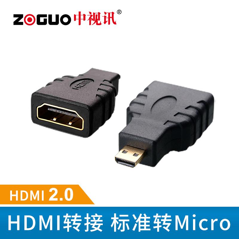 中視訊 micro HDMI 轉接頭平板電腦攝像機微型hdmi公頭轉標準母口