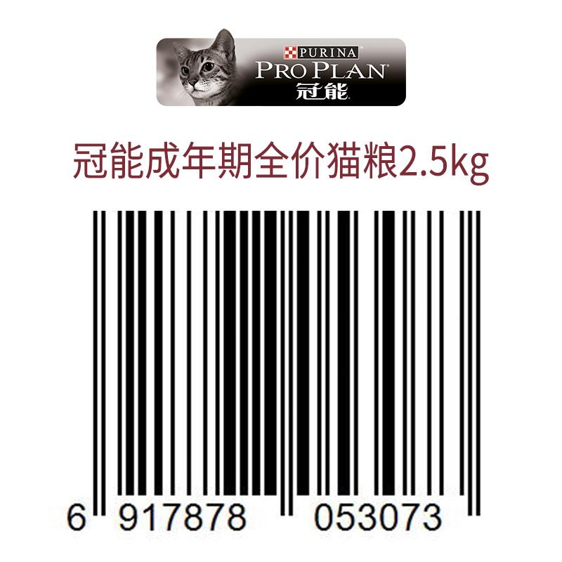 冠能猫粮成猫2.5kg 成猫粮英短美短蓝猫天然成年全价营养增肥发腮优惠券