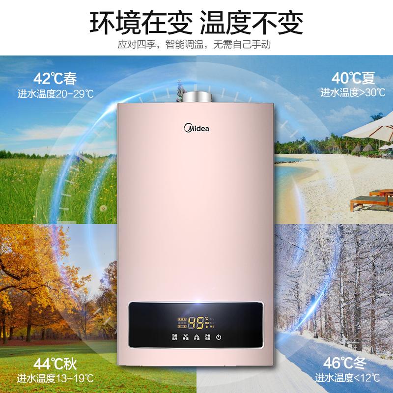 美的燃气热水器家用天然气即热变频节能恒温14升强排式非液化煤气