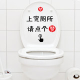 Creative funny toilet posted on the toilet, please like the personality bathroom waterproof wall stickers stickers self-adhesive