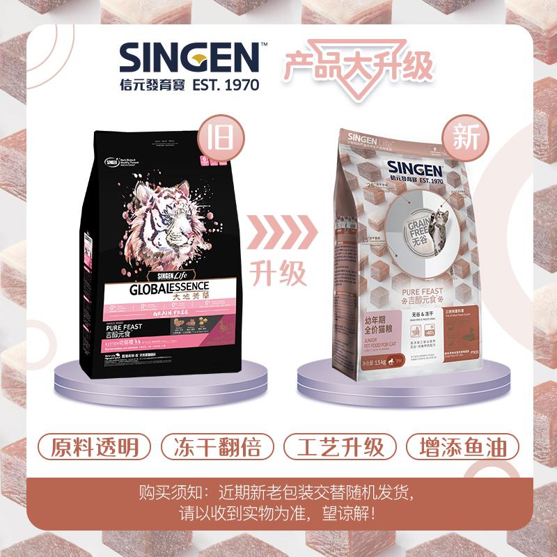 singen 发育宝三拼肉宴幼猫粮冻干羊肉鹿肉鸭肉无谷物添加1.5kg优惠券