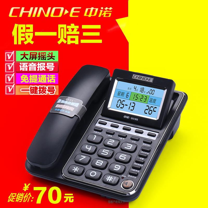 中諾G035時尚創意固定電話座機辦公室家用大屏來電顯示一鍵撥號