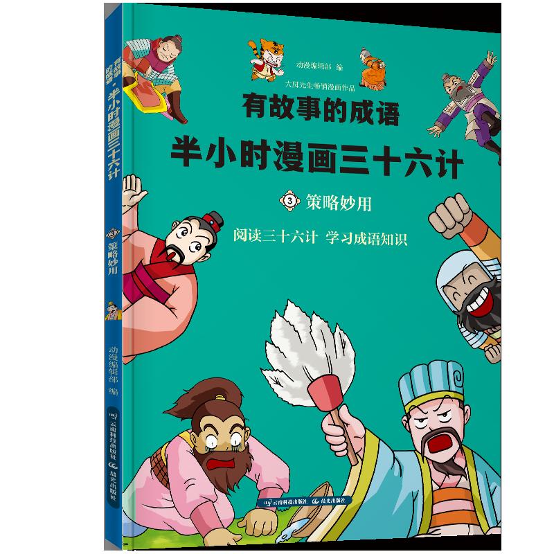 卡通动漫新阅读三四年级课外书必读老师推荐 成语半小时漫画三十六计正版书儿童漫画书搞笑幽默小学生男孩女孩喜爱 册有故事 4