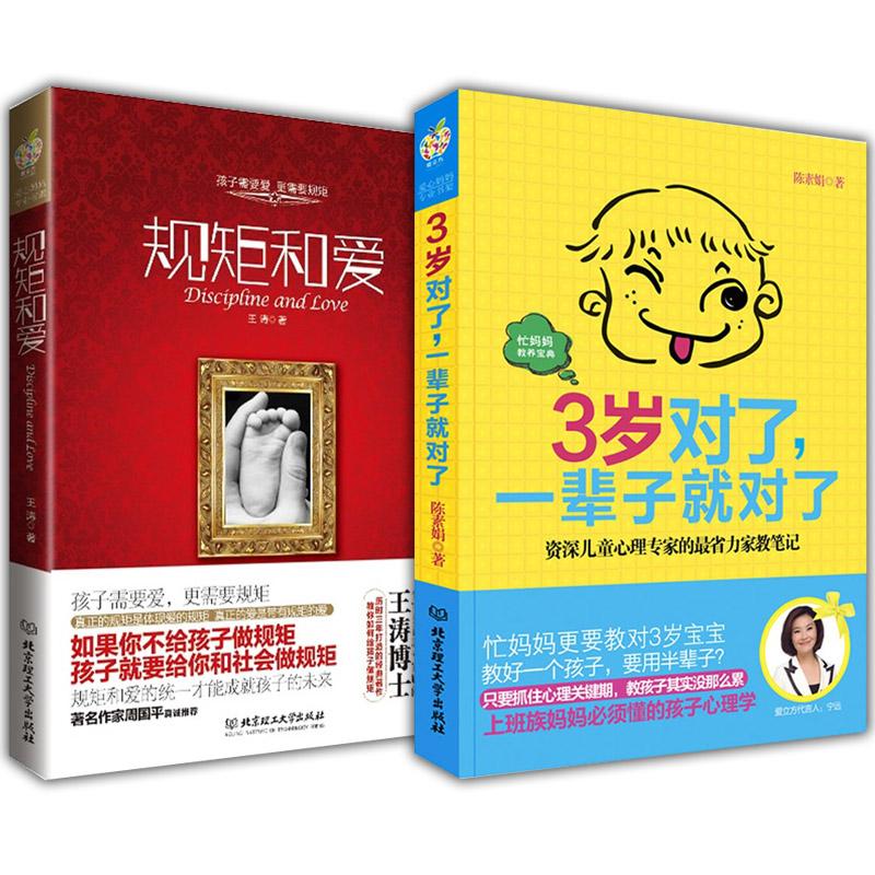 幼儿行为发展早教男孩女孩如何畅销书 岁父母必读 6 3 育儿书籍 孩子 规矩和爱正版儿童心理学家庭教育 册三岁对了一辈子就对了 3 全