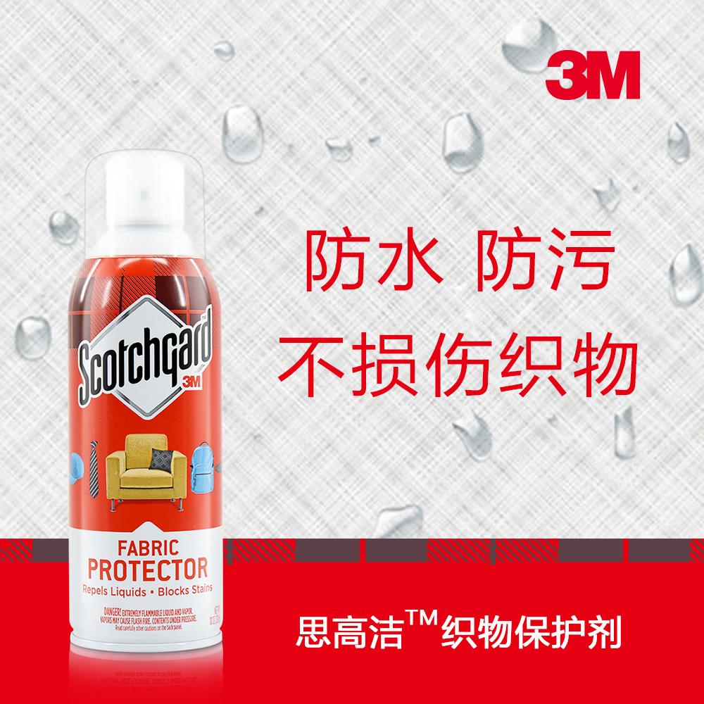 3M思高潔衣物及織物防水防汙保護劑衣服鞋子防汙漬防水噴霧