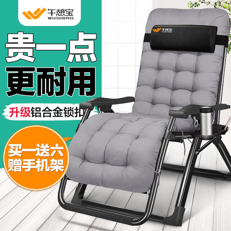 午憩寶摺疊椅子躺椅午休床午睡椅辦公室靠背椅逍遙休閒家用靠椅