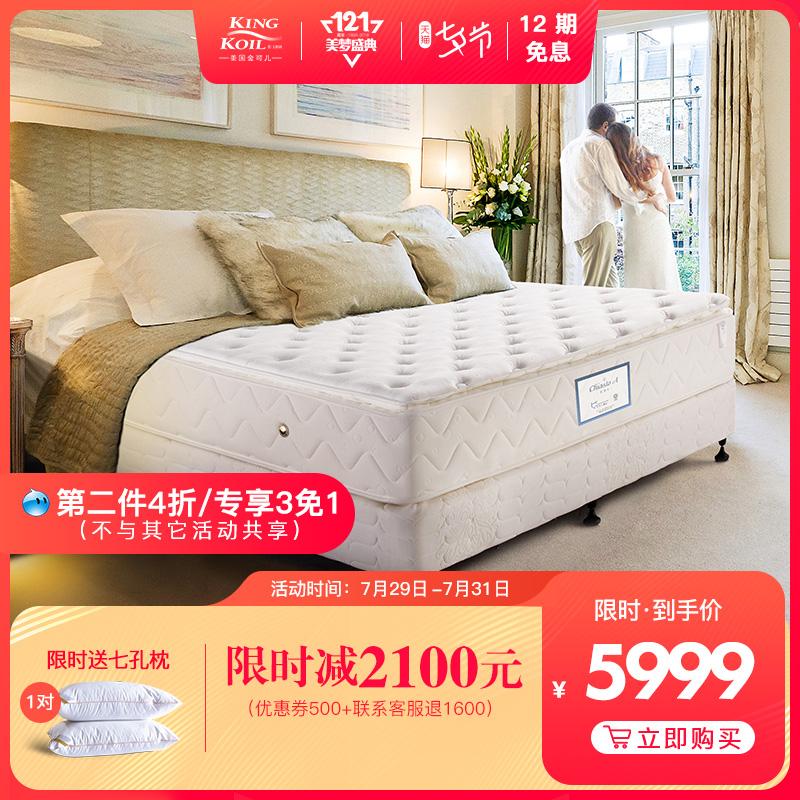 金可兒乳膠床墊席夢思 酒店床墊1.5m1.8米護脊獨立彈簧床墊 繁星A