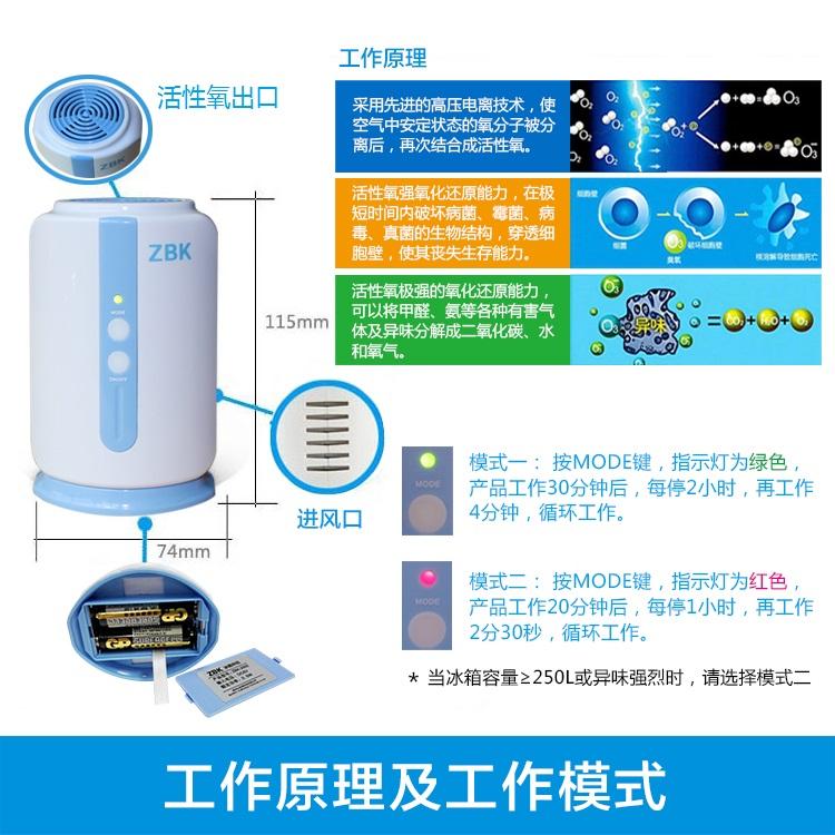 冰箱除味器除臭剂器电子杀菌消毒机去异味保鲜盒冰柜除味剂除臭器