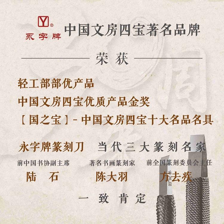 永字牌篆刻刀缘.典范系列高级型GPZ系列石刻刀金石印章套装钨钢刀