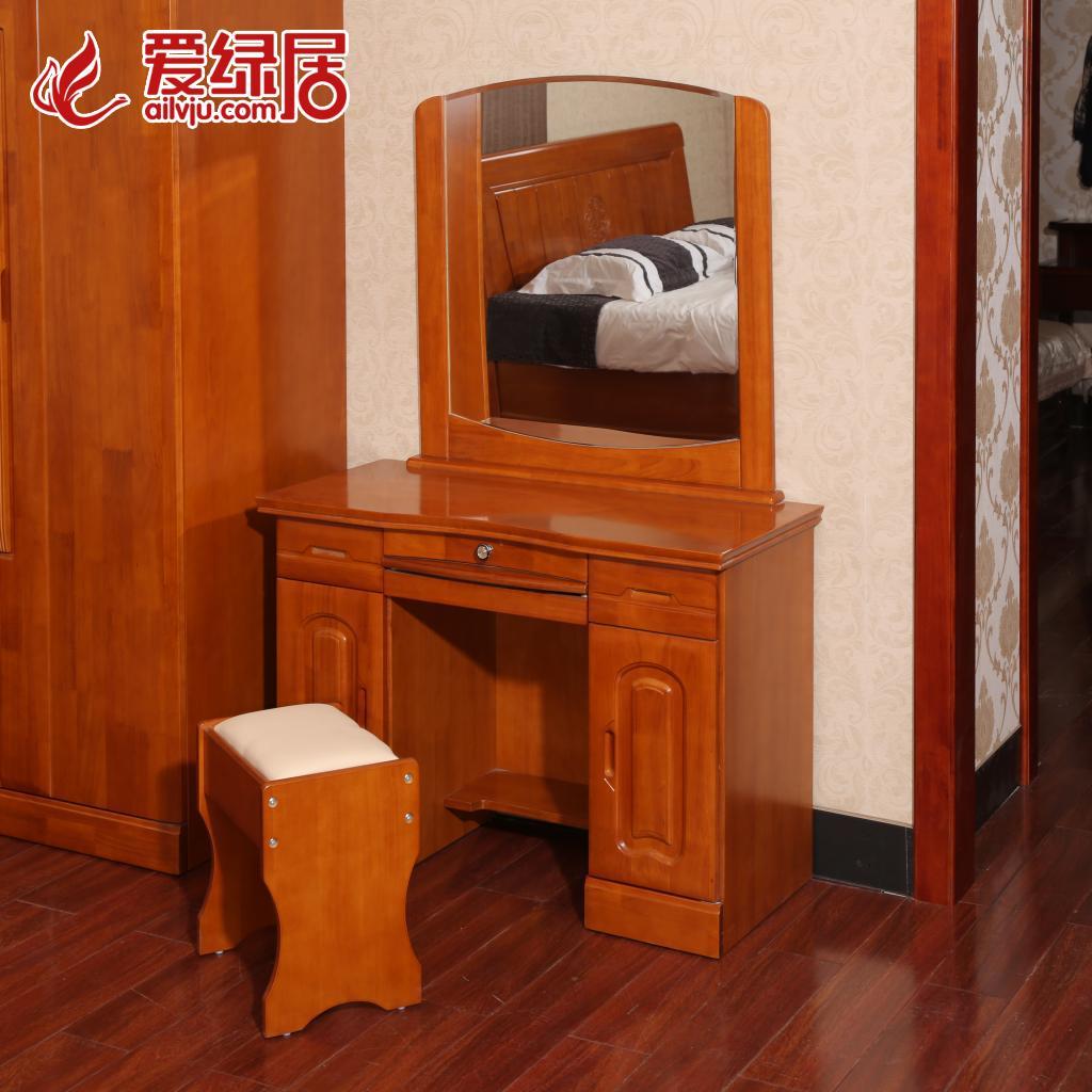 爱绿居 实木梳妆台/桌 橡胶木妆台妆凳组合 新中式家具 木质家