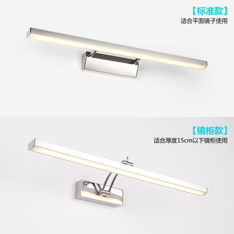 胜保罗  LED镜前灯防雾卫生间镜柜灯浴室化妆灯现代简约壁灯