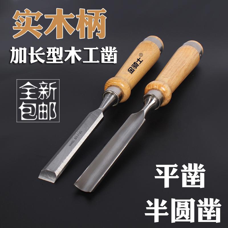 木工凿子木凿扁铲钢凿刃平铲刃平凿半圆凿钊子巧木匠木工工具套装
