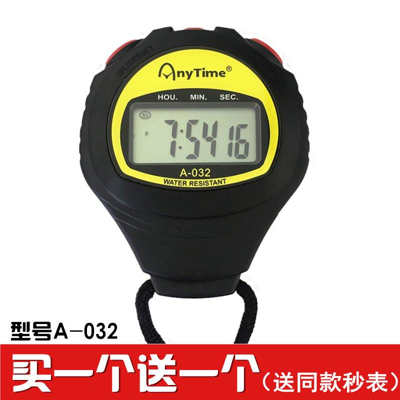 秒表计时器 裁判比赛田径跑步训练运动健身单排2道电子秒表 包邮