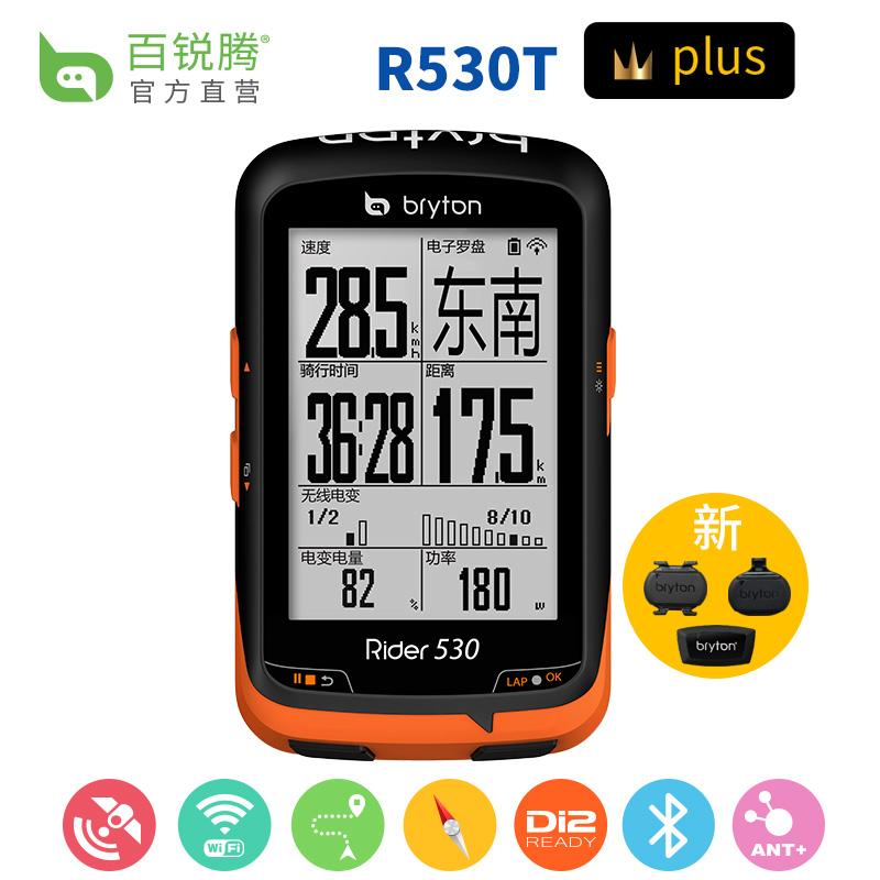 官方直營百銳騰2.6寸大屏騎行無線GPS碼錶530Tplus全套配件WiFi