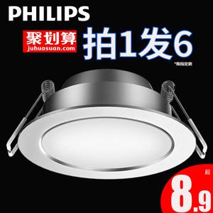 飞利浦led筒灯简灯5w3W过道吊顶超薄天花灯嵌入式7.5开孔家用射灯