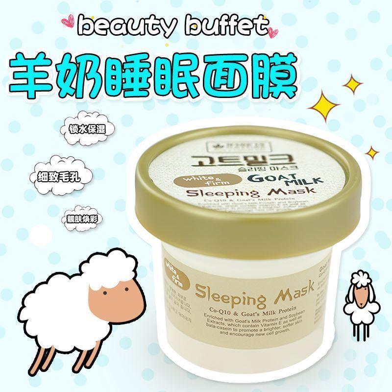 泰國正品Beauty Buffet山羊奶免洗睡眠面膜補水滋潤包郵