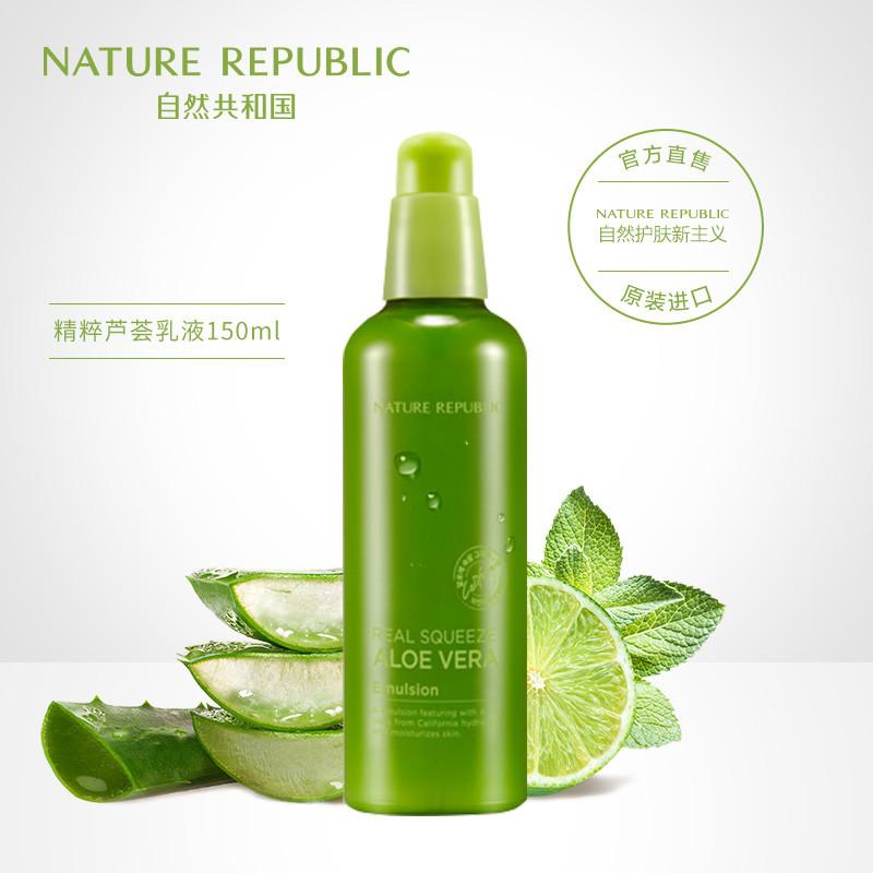 Nature  Republic自然共和國精粹蘆薈乳液高保溼補水官方正品女