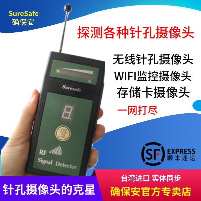 确保安牌进口反监听窃听检测设备防偷拍无线监控摄像头跟踪探测器