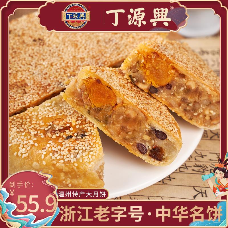 丁源兴温州桥墩镇特产月饼老式大月饼蛋黄五仁鲜肉礼盒装中秋月饼