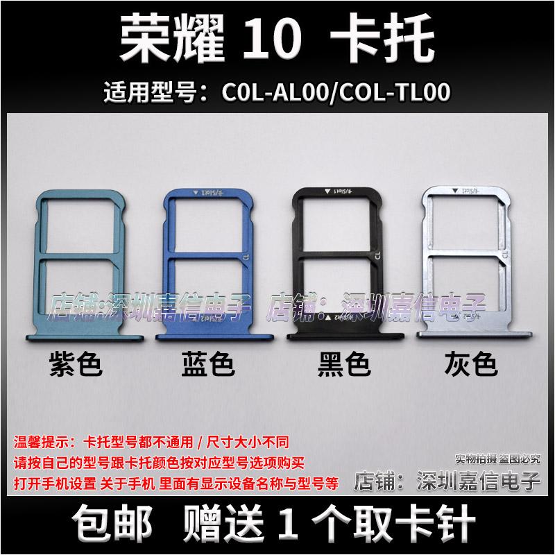 华为荣耀10手机卡槽卡托 荣耀10青春版卡托 卡槽 荣耀10