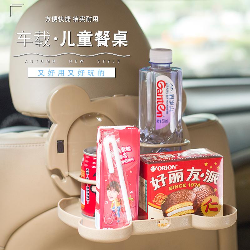 卡通车载可折叠餐桌餐台后座汽车杯架车内水杯架车用饮料架多功能