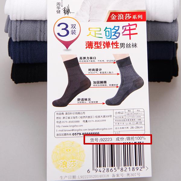 浪莎男士短丝袜超薄款中筒黑白色透气短袜夏季商务冰丝对对男袜子主图