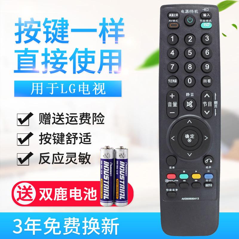 用於LG液晶電視遙控器 AKB69680413 AKB69680414 AKB69680405