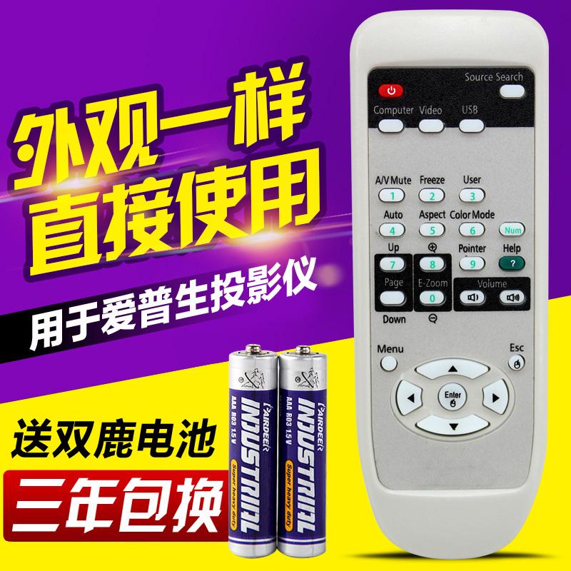 用於EPSON愛普生投影儀遙控器EMP-821 EMP-83 EMP-1700 EMP-1705