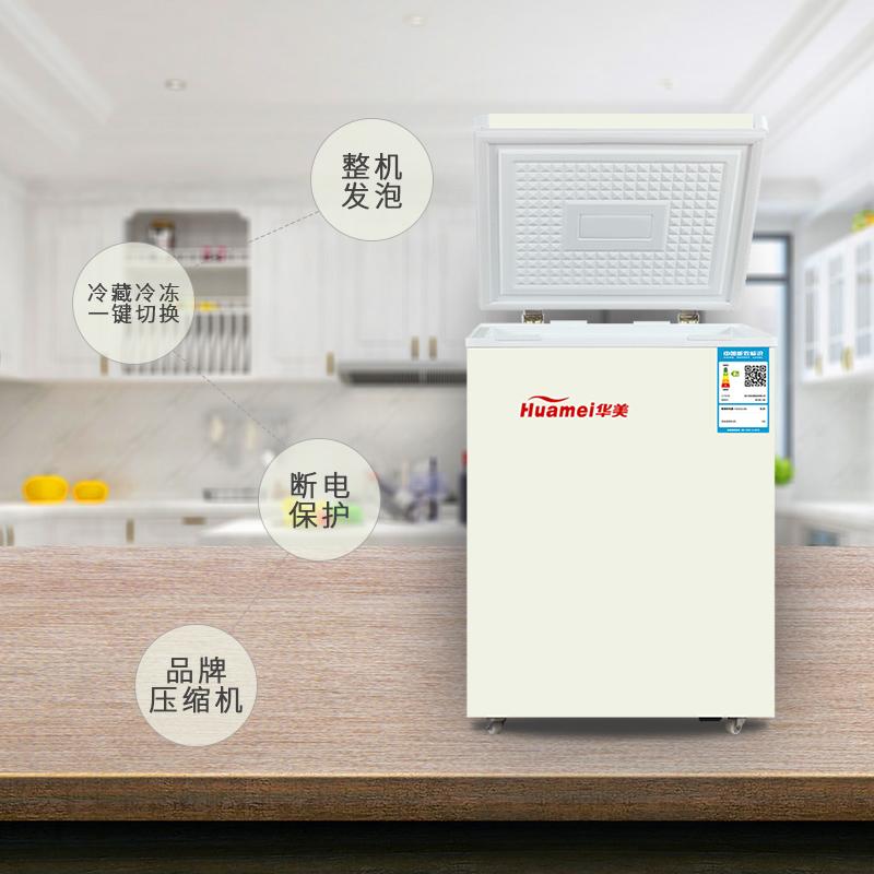 单温双温冷藏冷冻电冰柜 迷你小型冰箱 家用冷柜 119 BD BC 华美