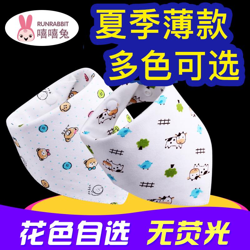 嘻嘻兔 婴幼儿口水巾宝宝三角巾 春秋四季儿童围嘴棉制品按扣头巾