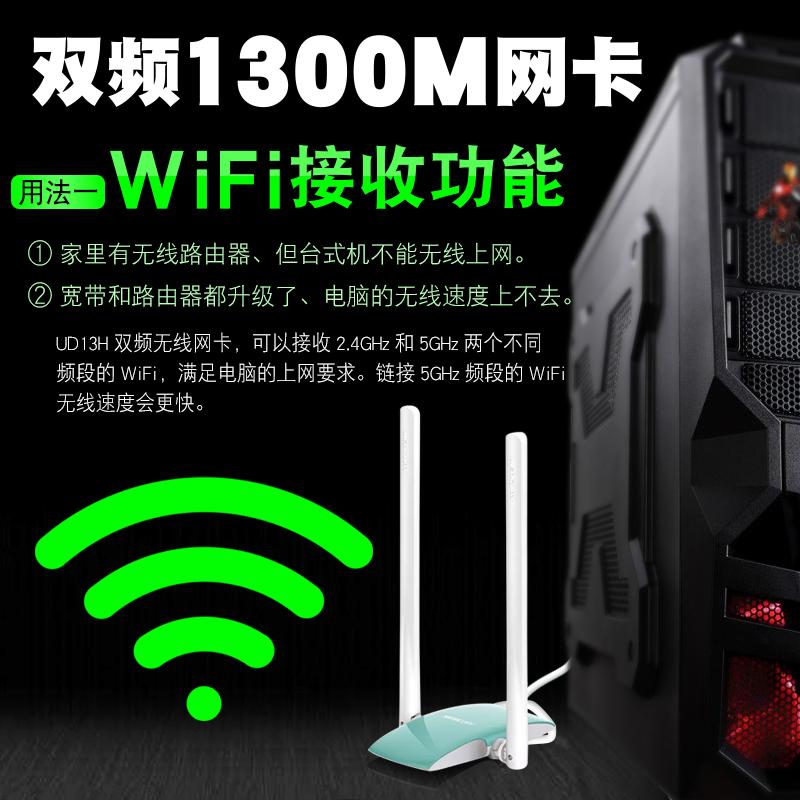 水星UD13H双频1300M无线网卡USB 免驱5G千兆电脑台式笔记本wifi接收器 大功率网络接收器