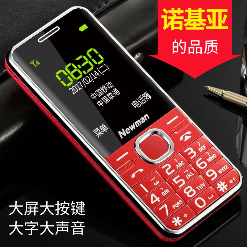 【4G全网通】纽曼 M560正品老人机超长待机直板老年手机大屏大字大声音移动联通电信版女小学生按键智能手机