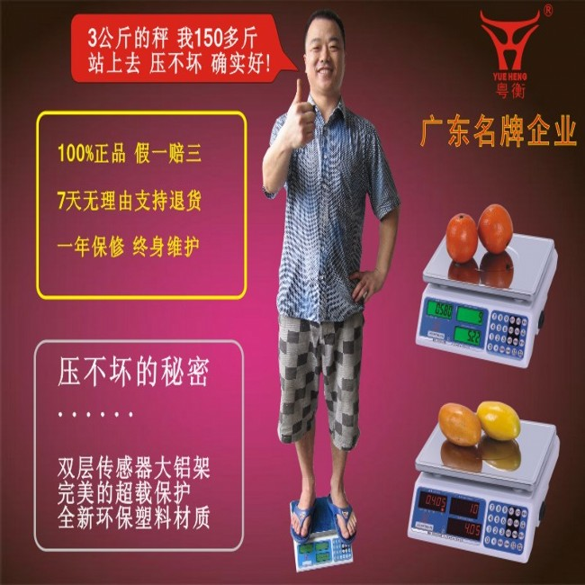 粤衡计价秤电子秤0.1g茶叶电子称商用台秤水果蔬菜地磅公斤港斤秤