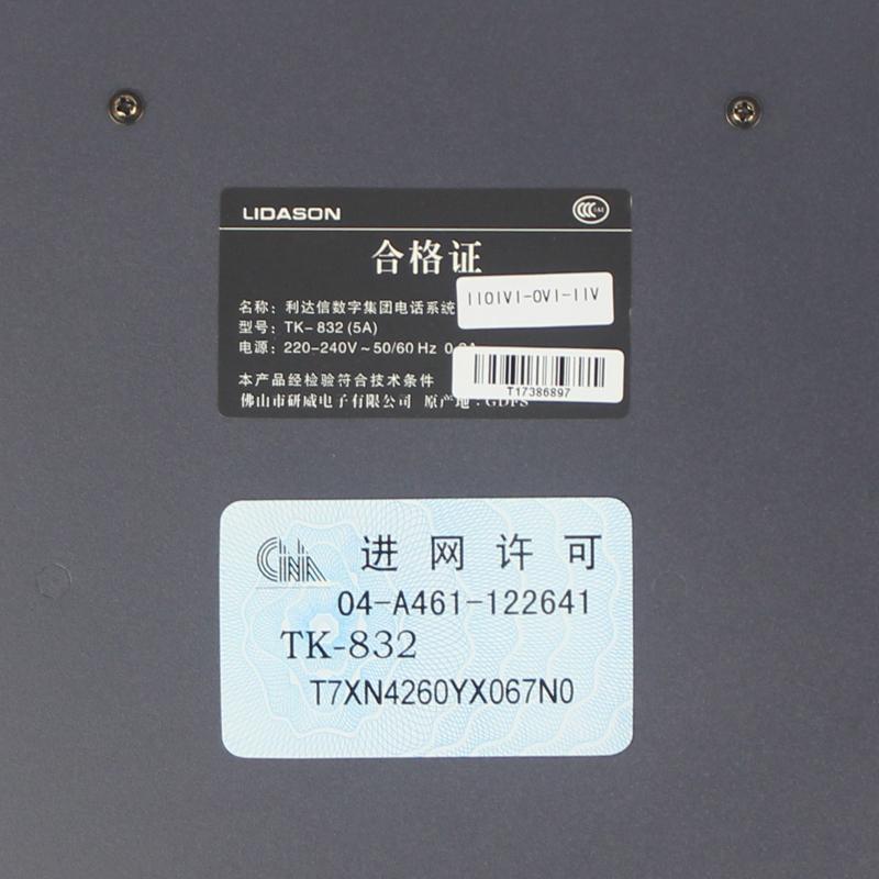 利达信TK832(5A)电话交换机8 16进外线拖104 112 120 128出分机口
