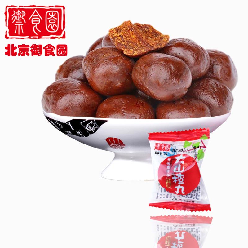 山楂丸子红果丸零食 山楂类制品 500g 御食园大山楂丸 北京特产