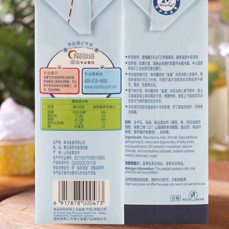 雀巢淡奶油 家用烘焙原料动物稀奶油蛋糕裱花蛋挞鲜打发材料1L/升