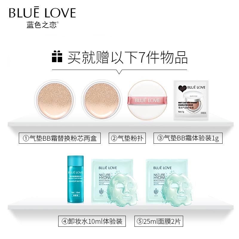 蓝色之恋气垫bb霜遮瑕强保湿持久提亮肤色cc裸妆粉底液送美白面膜