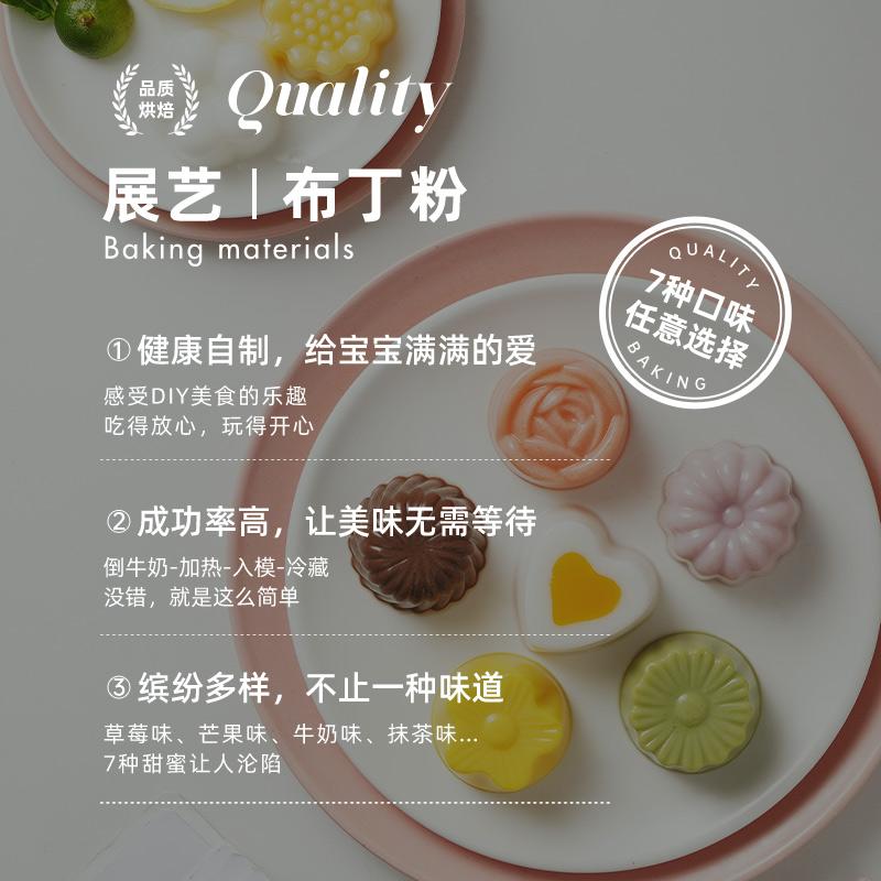 尚巧厨展艺布丁粉食用家用自制烘焙鸡蛋儿童果冻粉奶茶店专用商用高清大图
