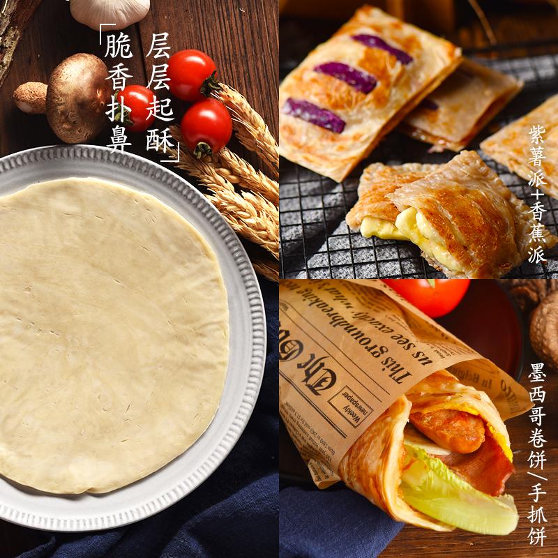 【巧厨烘焙_粮全其美原味手抓饼20片】面饼家庭早餐煎饼饼皮