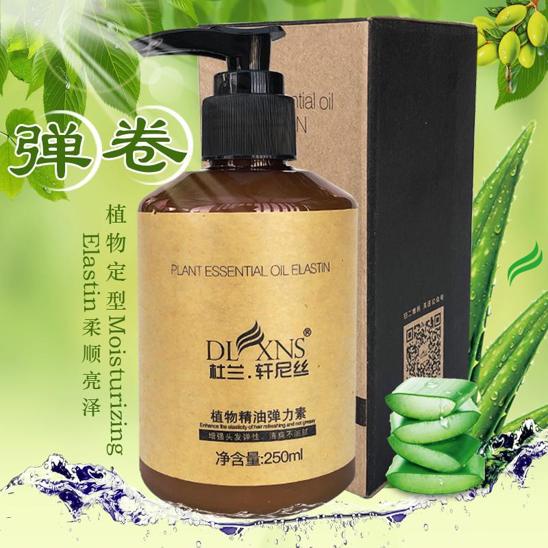轩尼丝植物精油弹力素保湿定型蓬松护卷头发造型弹簧素卷直发卷发