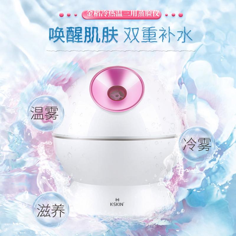 金稻蒸脸器纳米蒸汽喷雾机家用美容仪器补水仪脸部加湿器冷热双喷