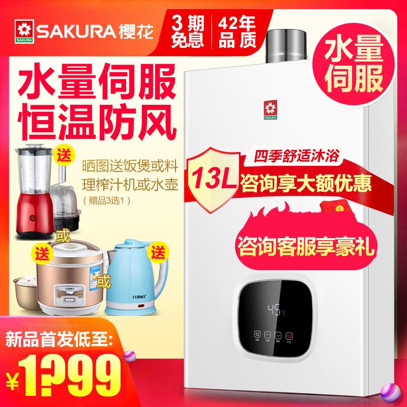 Sakura/櫻花燃氣熱水器天然13L升12強排恆溫液化防凍煤氣正品節能