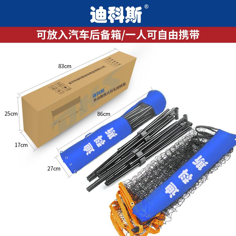 迪科斯简易折叠羽毛球网架便携式标准户外比赛移动网柱支架子室外