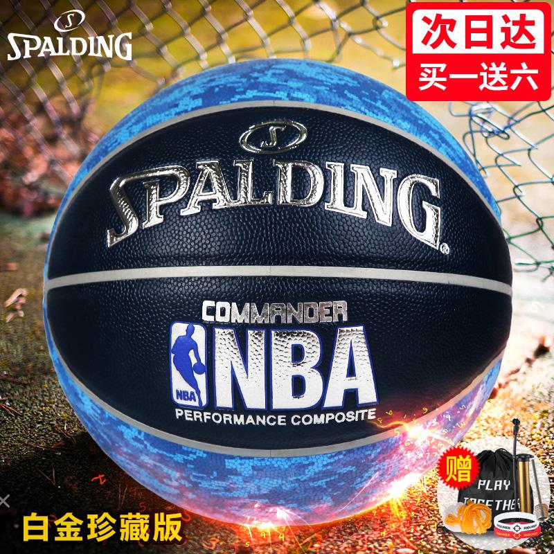 斯伯丁篮球官方正品NBA7号成人耐磨牛皮真皮手感6比赛专用5幼儿童